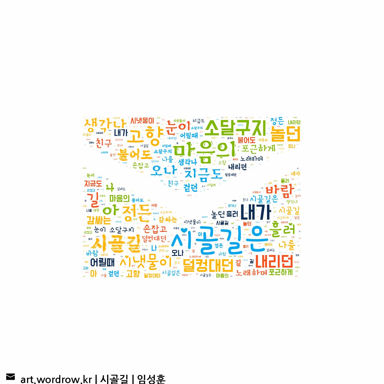 워드 아트: 시골길 [임성훈]-35